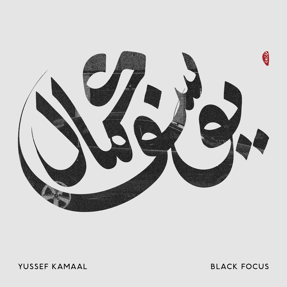 thomas top five yussef kamaal